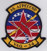 US Navy Aviation Patch Electronic Warfare VAQ 34 Squadron 1980s