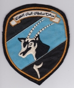 SOAF Patch Sqn Sultan Of Oman Air Force 2 Squadron Skyvan Trans