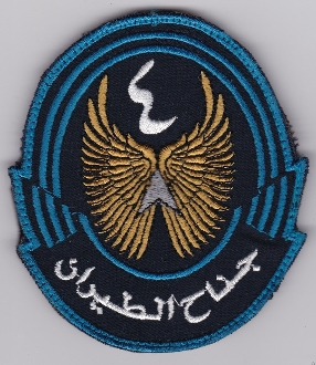 RSAF Patch b Wing Royal Saudi Air Force 4 Wing KKMC AB 212
