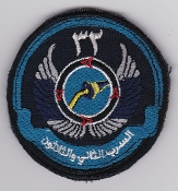 RSAF Patch da Sqn Royal Saudi Air Force 32 Squadron KC 130H AAR