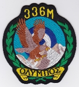 Greek Patch Hellenic Air Force 336 Mira Bomber Squadron A 7